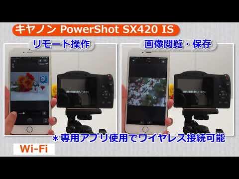 キヤノン PowerShot SX420 IS (カメラのキタムラ動画_Canon)