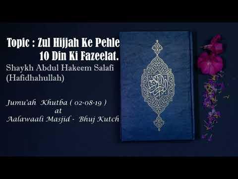 (Ashra Dhul Hijjah Key Pehle 10 Din) - Shaykh AbdulHakeem Salafi (Hafidhaullah)  - Jumu'ah Khutbah