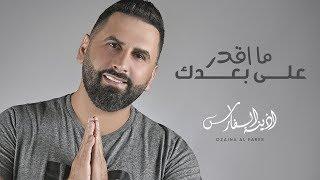 تحميل اغاني أذينة الفارس - ما أقدر علي بعدك ( حصريا ) MP3