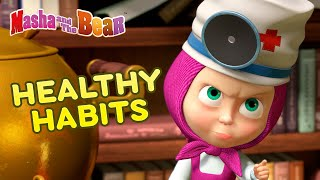 Masha and the Bear 🍉🥗 HEALTHY HABITS 🥗🍉 Best episodes collection 🎬