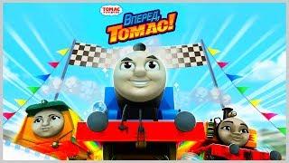 Томас и его Друзья Безумная Крепость Новые Паравозы и Трассы Грандиозное обновление Содора