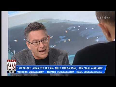 Ο υποψήφιος Δήμαρχος Πειραιά, Νίκος Μπελαβίλας στην»Αλλη Διάσταση» | 14/2/2019 | ΕΡΤ