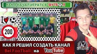 200 ВИДЕО! КАК Я РЕШИЛ СОЗДАТЬ КАНАЛ Bel FooTball на YouTube | КАК Я НАЧАЛ ИГРАТЬ В ФУТБОЛ
