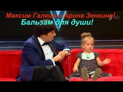 Смеёмся вместе! Максим Галкин и Аришка Зенкина!