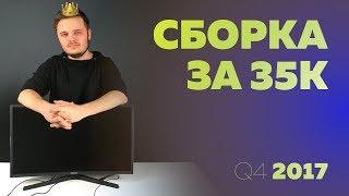 Сборка ПК за 35К - Сборка игрового компьютера за 35000 рублей.