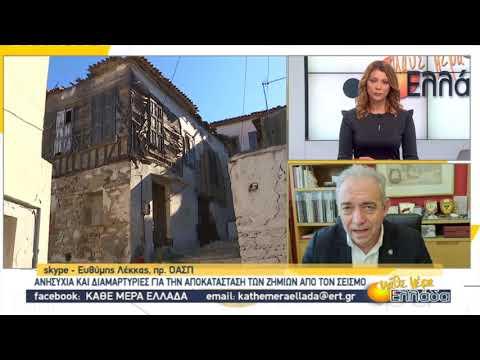 Ανησυχία και διαμαρτυρίες για την αποκατάσταση των ζημιών από τον σεισμό στη Σάμο   19/11/2020   ΕΡΤ