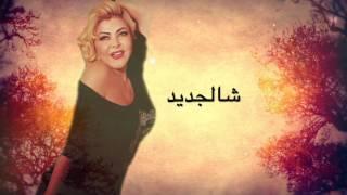 تحميل اغاني سلطانة الطرب فلة الجزائرية اغنية شالجديد 2017 حصريا MP3