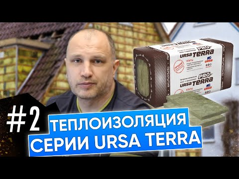 Теплоизоляция серии URSA TERRA