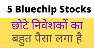 5 Bluechip Stocks 🔥🔥, छोटे निवेशकों का बहुत पैसा लगा है, 5 Top Stocks, Long Term Investment