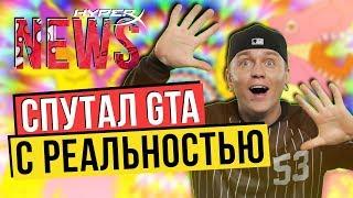 ПЕРЕПУТАЛ РЕАЛЬНЫЙ МИР С GTA И DIABLO 4 - #HyperXNEWS