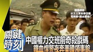 中國權力交班前奇殺戲碼 鐵血悍警夜奔美國領事館..關鍵時刻 2012年第1257集