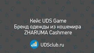UDS Game Кейс. Как компании вырасти на 22% за 6 месяцев. Бренд одежды из кашемира ZHARUMA Cashmere