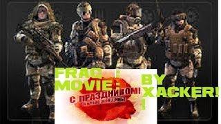 Frag Movie в ЧЕСТЬ ПРАЗДНИКА 8 МАРТА!!!!