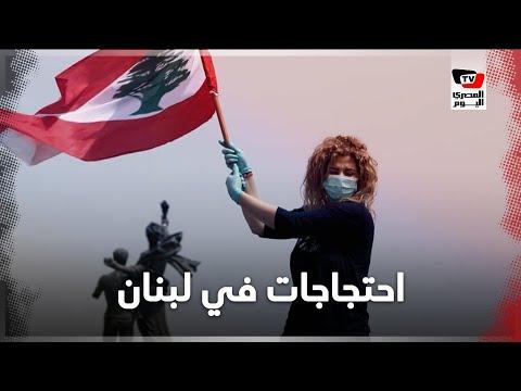 احتجاجات في الشوارع رغم تفشى كورونا.. ماذا يحدث في لبنان ؟