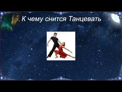 К чему снится Танцевать (Сонник)