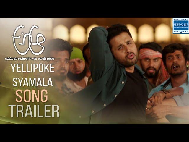 Yellipoke Syamala Song Trailer | A Aa Movie Video Songs 2016