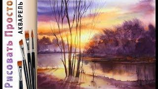 «Пейзаж. Закат» как нарисовать 🎨АКВАРЕЛЬ| Сезон 3-6 |Мастер-класс для начинающих ДЕМО