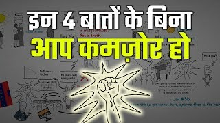 THE 48 LAWS OF POWER IN HINDI | HOW TO BECOME A POWERFUL PERSON | HOW POLITICIANS FOOL THE PEOPLE