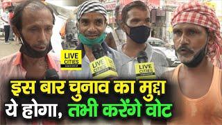 Bihar Election से पहले Patna के ठेला-रिक्शा चालक बोले- पहले ये सब करो फिर देंगे Vote | Bihar News - Download this Video in MP3, M4A, WEBM, MP4, 3GP