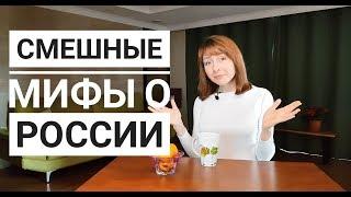 Смешные мифы о России