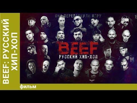 БЕЕФ: Русский хип-хоп. Фильм. Документальный фильм