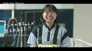 笑顔・旅・しまね(Smile・Trip・Shimane)