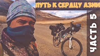 Велопутешестие по России. Велопоход Алтай. Курайская степь, путь в Кош-Агач