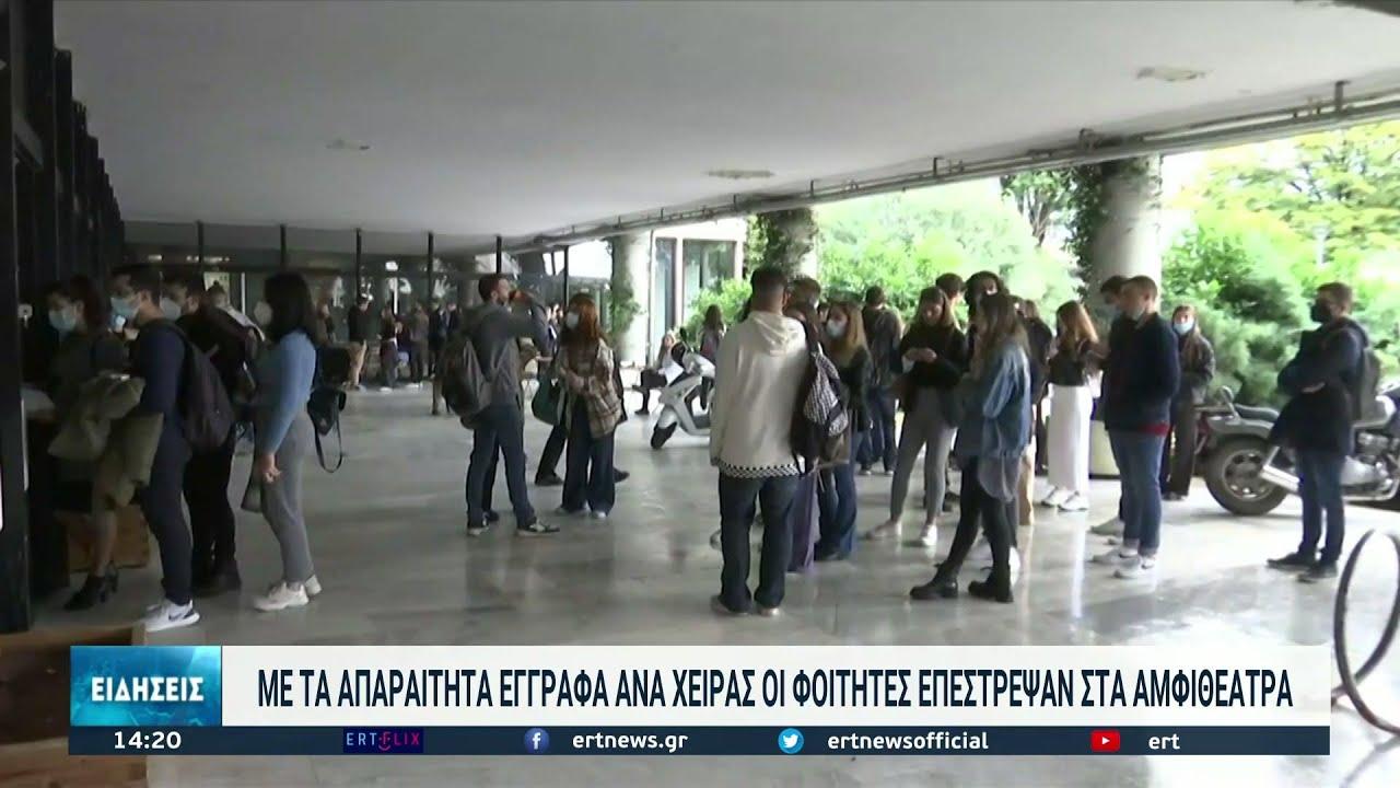 Ακαδημαϊκή πρεμιέρα για τα δύο μεγαλύτερα πανεπιστήμια της Θεσσαλονίκης | 11/10/2021 | ΕΡΤ