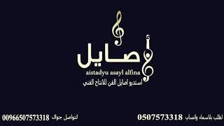 اغاني طرب MP3 شيلة ملكه وعقد قران باسم العروس تقي ارحبي يام الدلع تنفيذ بالاسماء 0507573318 تحميل MP3