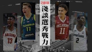 【CC字幕】【NBA】2018 新秀戰力前瞻 #0