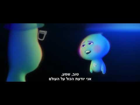 נשמה - סרט אנימציה חדש