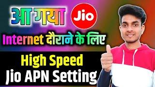 Jio Slow Internet Problem Solution Best High Speed Jio Net APN Setting | Jio Net Speed Kaise Badhaye