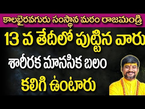 13 Date Of Birth Astrology In Telugu Kalabhairava Guru