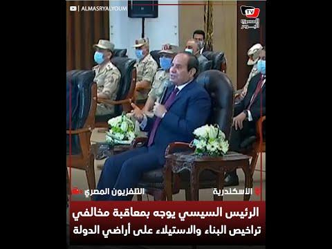 الرئيس يوجه بمعاقبة مخالفي البناء: «10 آلاف مخالفة 10 آلاف مقبوض عليهم»