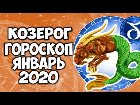 КОЗЕРОГ САМЫЙ ПОДРОБНЫЙ ГОРОСКОП на ЯНВАРЬ 2020 ГОДА