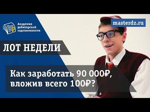 Дебиторская задолженность Как заработать 90 000₽, вложив всего 100₽? [АДЗ]