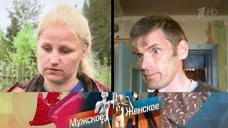 Мужское / Женское - Махнулись не глядя. Выпуск от 24.07.2018
