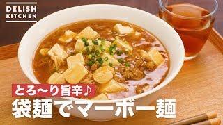 とろ〜り旨辛♪袋麺でマーボー麺   How To Make Mabo Tofu Noodles With Instant Noodles
