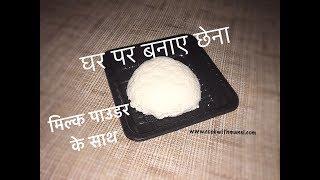 How To Make Chhena At Home With Milk Powder - मिल्क पाउडर के साथ छेंना बनाये - Chhena Recipe