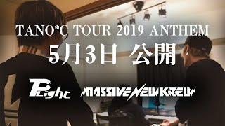 TANO*C TOUR 2019 ANTHEMミーティング (P*Light & Massive New Krew)