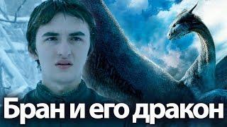 Игра Престолов|Песнь Льда и Пламени, Бран и его дракон. Игра престолов теории на 7 сезон