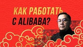Alibaba.com | Как искать, заказывать и покупать?