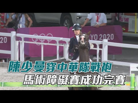 陳少曼 雖無晉級 但為台灣第一人完賽馬術障礙