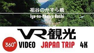 VR観光360祖谷のかずら橋:徳島県三好市/IyanoKazurabashiIya,Miyoshi,Tokushima,JapanTrip4K