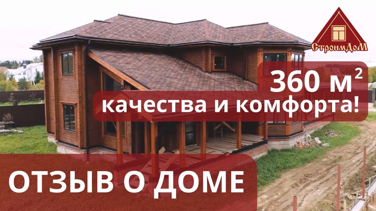 Отзыв о доме из бруса 360м2