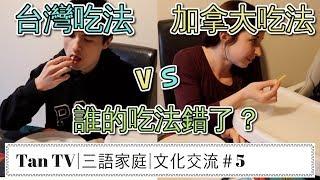 "外國人VS 台灣人吃飯習慣""大不同""?!|Canadian VS Taiwanese Eating Habits | 《【Tan TV/三語家庭】》|文化交流#5"