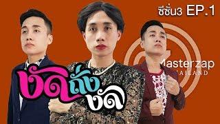 เมนู งัดถั่งงัด ในมาสเตอร์แซ่บ ประเทศไทย EP.1 ซีซั่น3   ล้อเลียน มาสเตอร์เชฟ