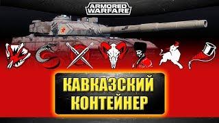 ☝Кавказский контейнер / Armored Warfare