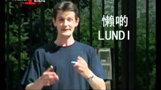 French Lessons For Chinese Speakers (Cantonese Version 廣東話版)  學法語: 星期 - Semaine