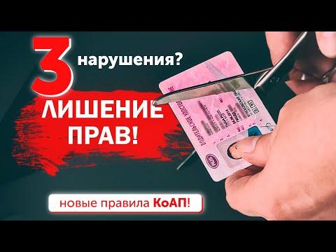 3 нарушения ПДД? - Попал на лишение прав! Новые правила КоАП